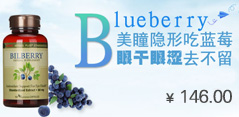 GNC蓝莓精华