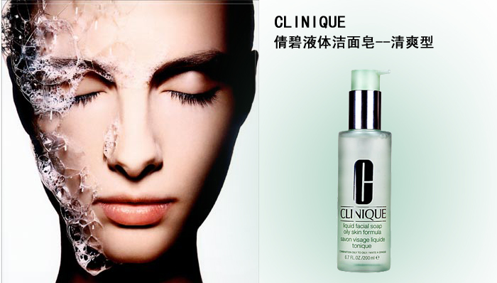 【clinique倩碧液体洁面皂--清爽型200ml】200ml价格