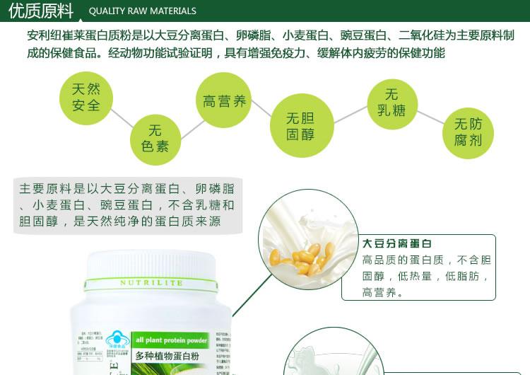 6莲子16.6黄豆36.所以动物性蛋白质比植物性蛋白质营养价值高.